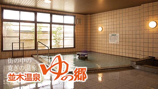 並木温泉 ゆの郷【MAP】