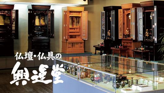 仏壇・仏具の興運堂