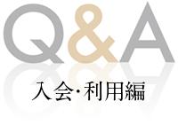 Q&A(入会・利用編)
