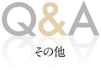 Q&A(その他)