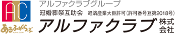 福島県・茨城県の冠婚葬祭互助会 Logo