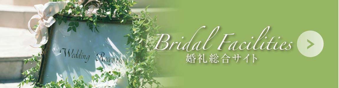 婚礼総合サイト