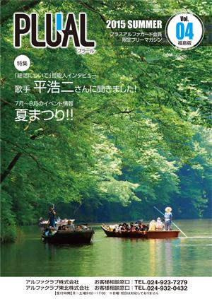 vol4_fukushima_hyoshi