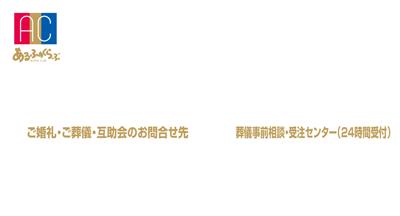 アルファクラブ株式会社