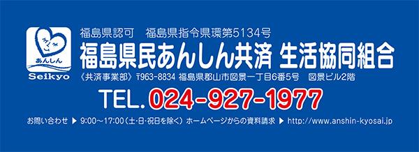 福島県民あんしん共済生活協同組合